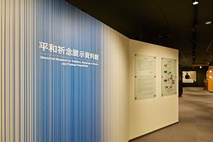 平和祈念展示資料館(総務省委託)